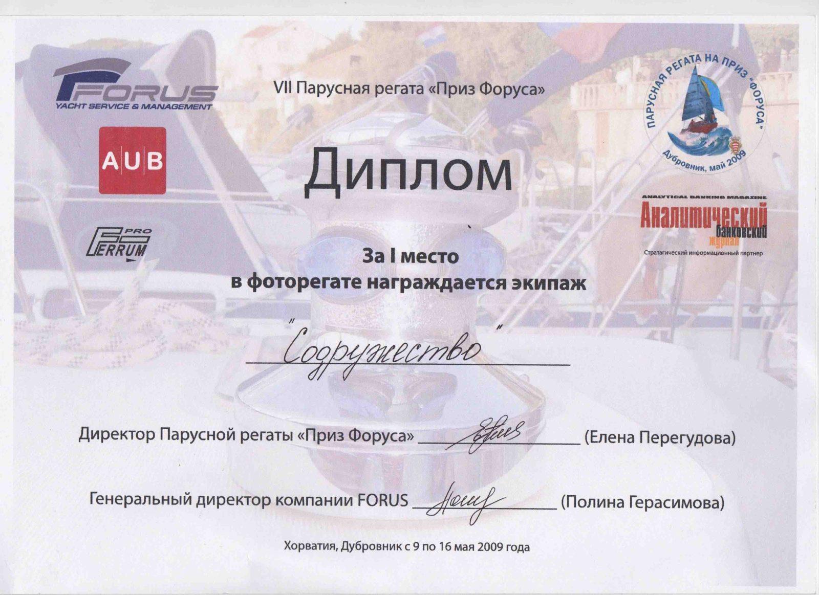 Diplom-Regata017