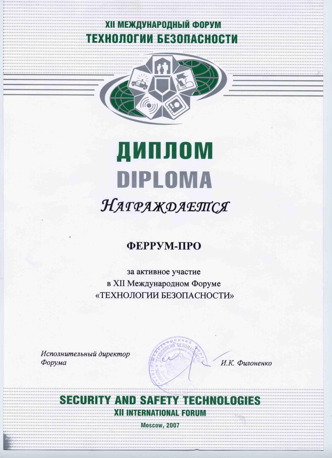 Diplom2007