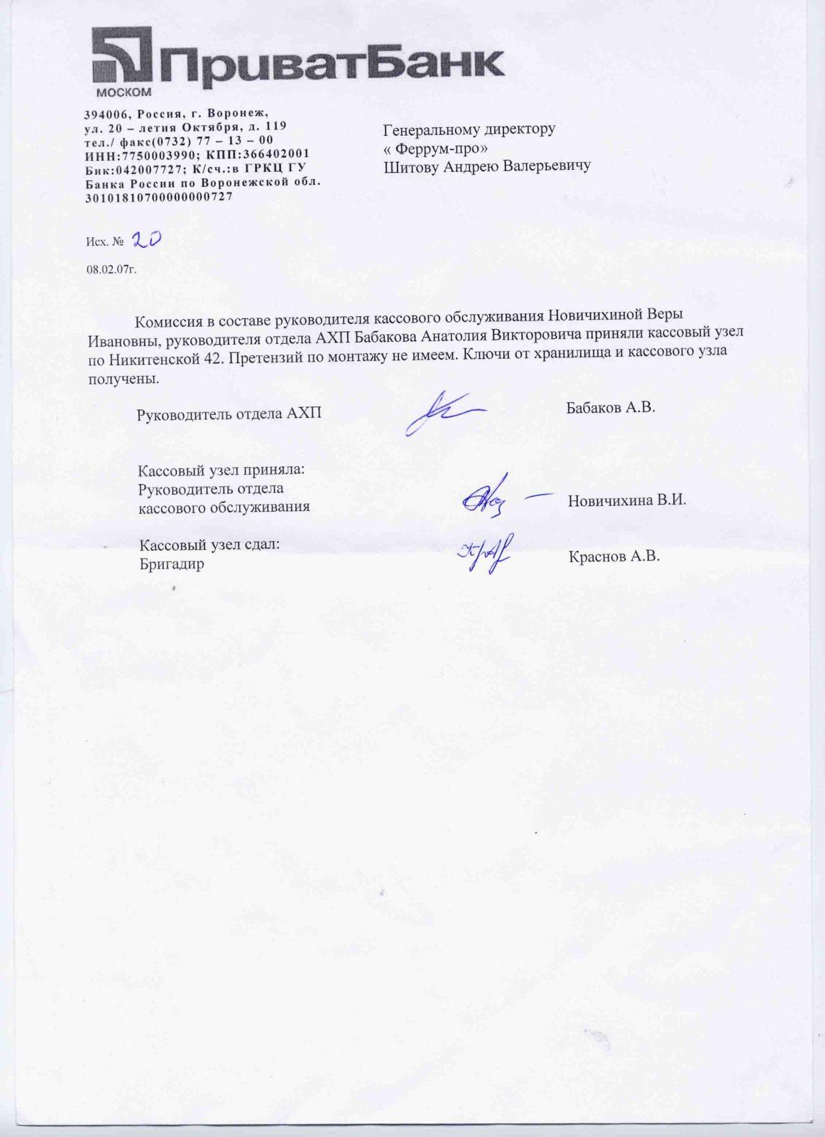 Privatbank2007-akt