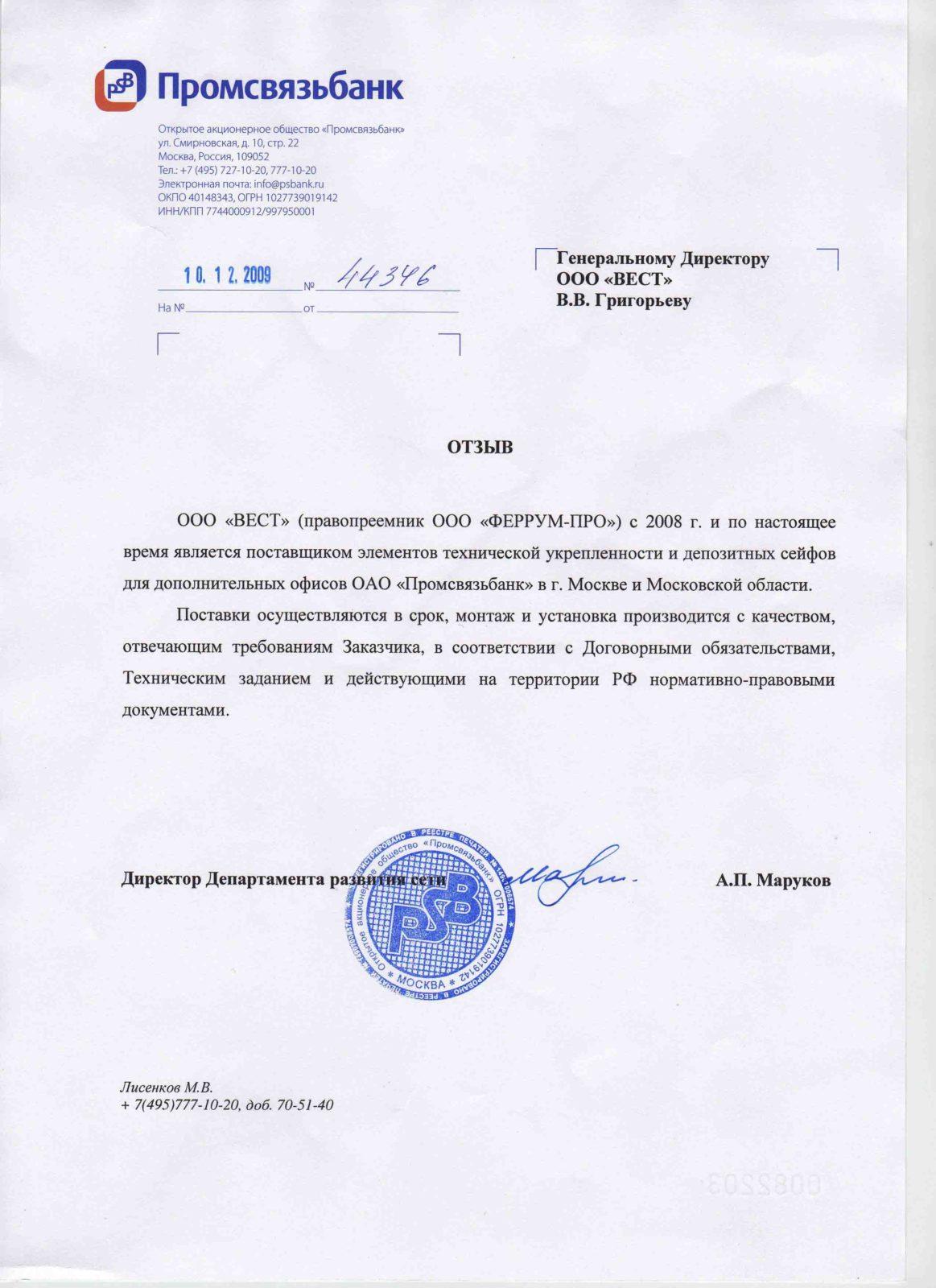 Promsvyazbank053