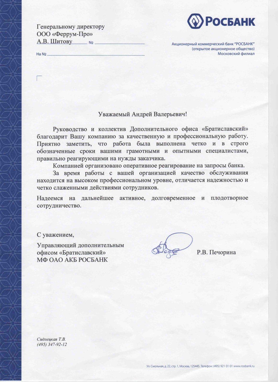 Rosbank016