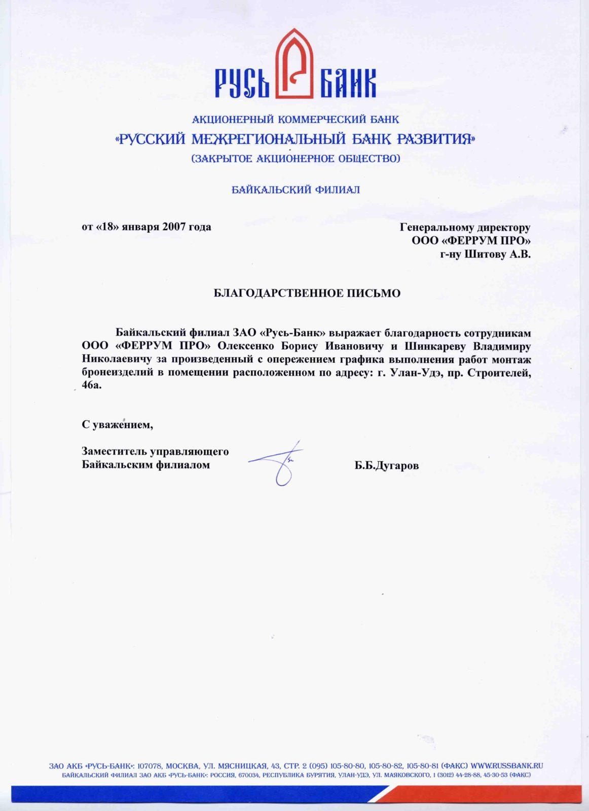 Rus-bank-1