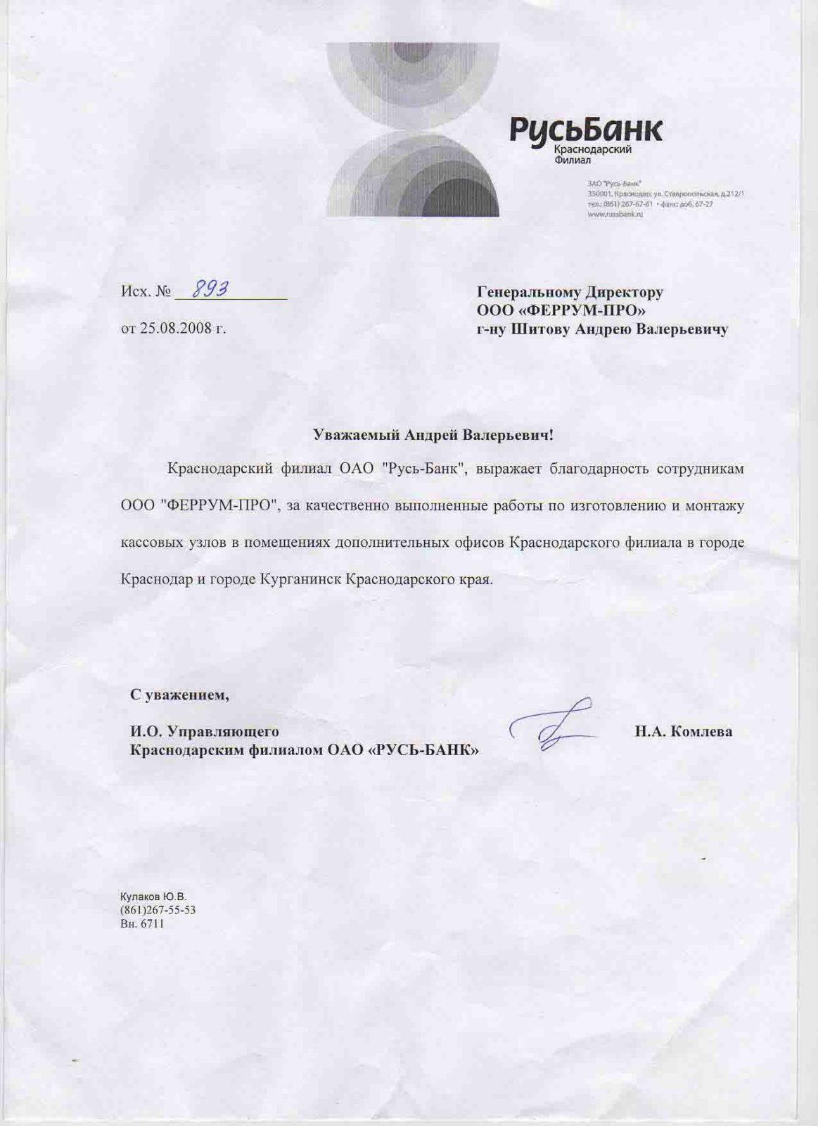 Rus-bank-Krasnodar048