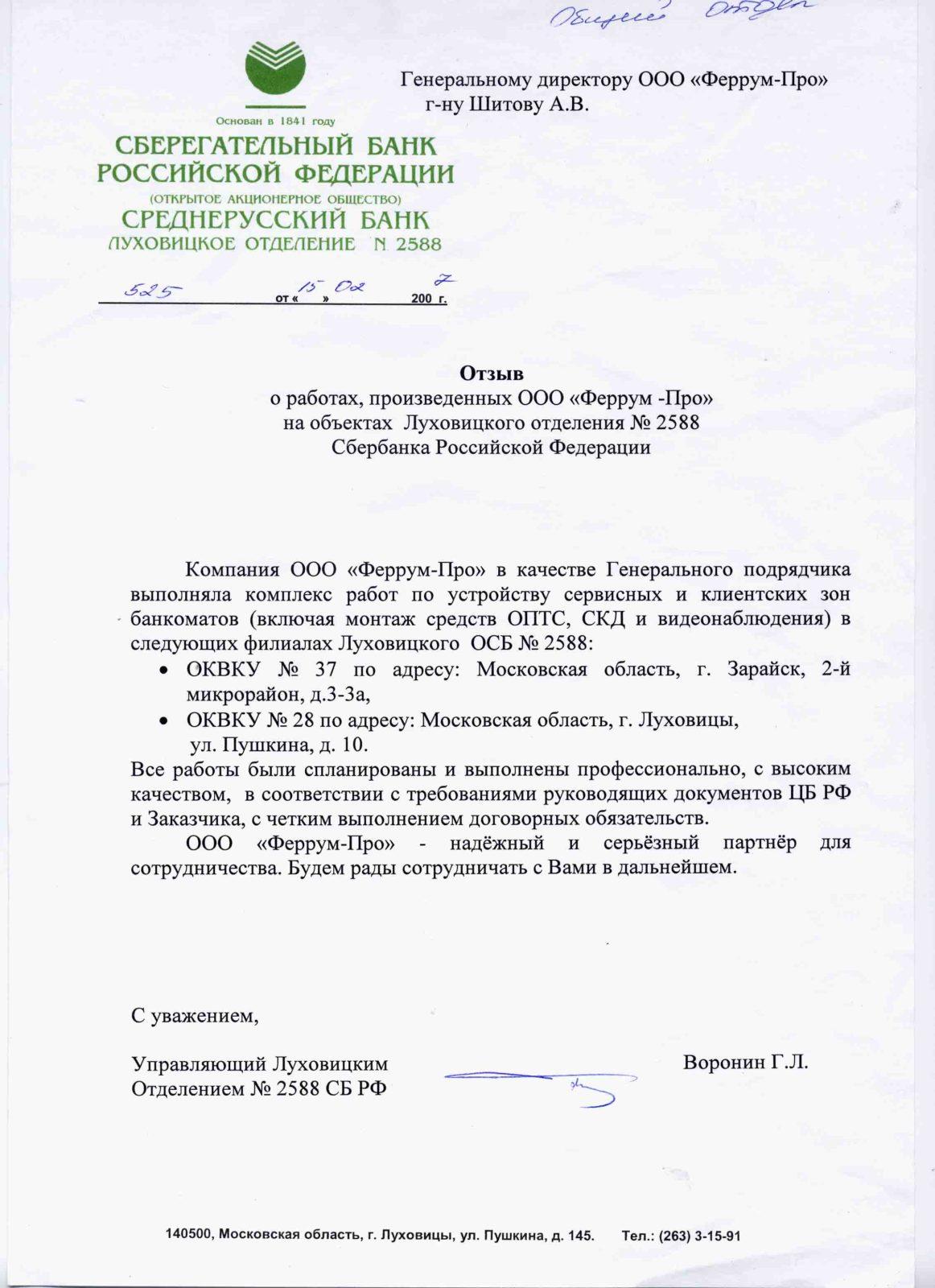 Sber-Lukhovicy