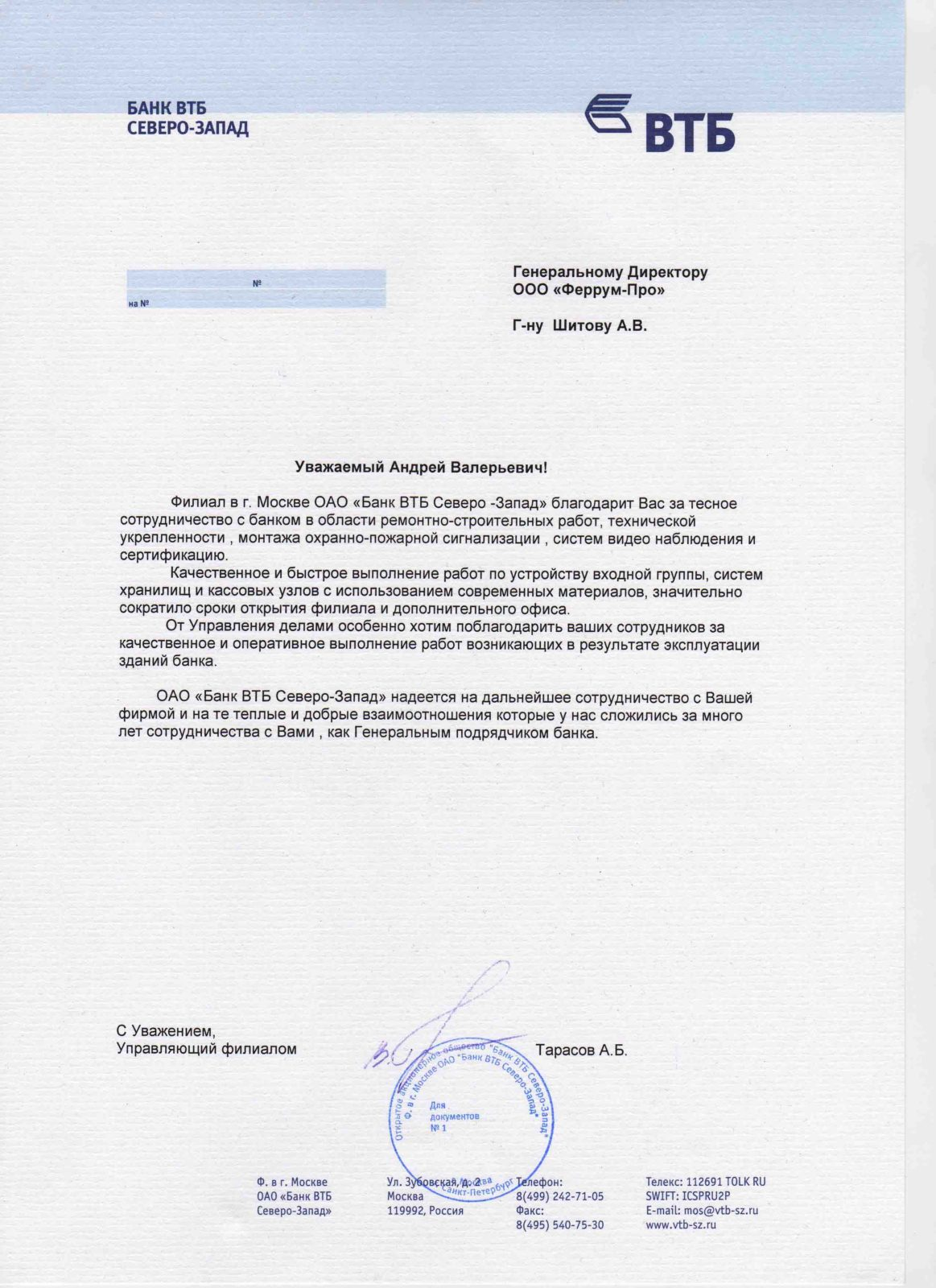 VTB-severo-zapad004