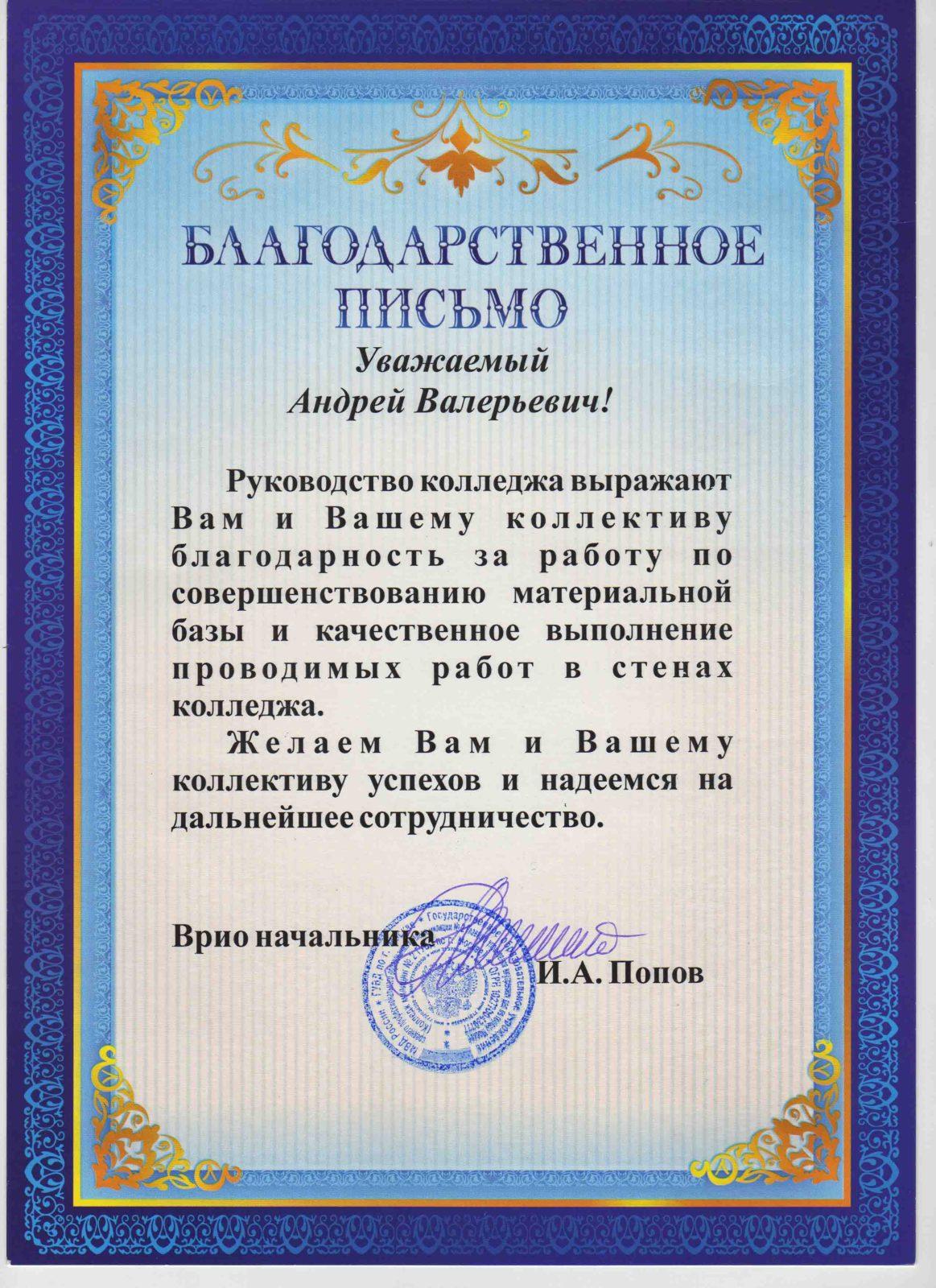 pismo-ot-kolledzha-milicii032